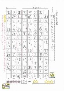 s-20170125164236_00001a