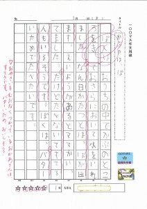 s-20170306133816_00001a