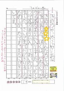 s-20170321171337_00001[1]