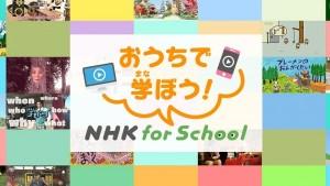 202004nhkforschool960_540