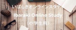 いばらきオンラインスタディ