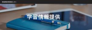 茨城県教育研修センター学習情報提供ページ