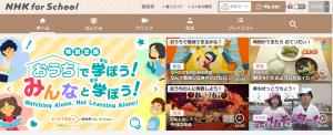 NHK for School1