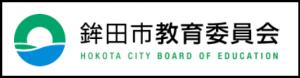 鉾田市教育委員会
